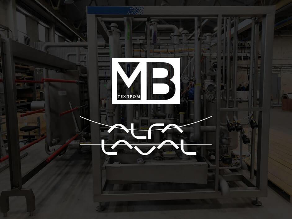 Оборудование Alfa Laval для молочной промышленности