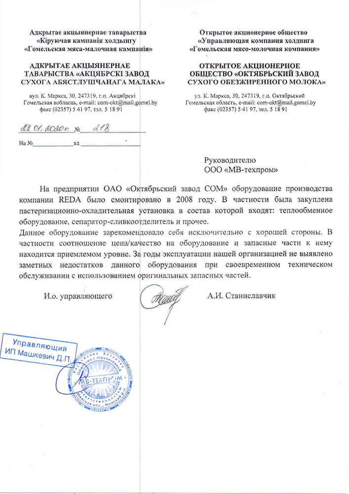 Отзыв REDA МВ-Техпром